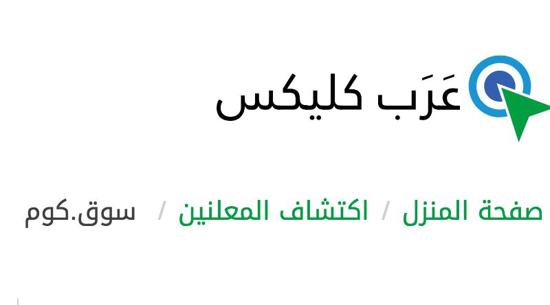 التسويق بالعمولة مع عرب كليكس من البداية الى النهاية