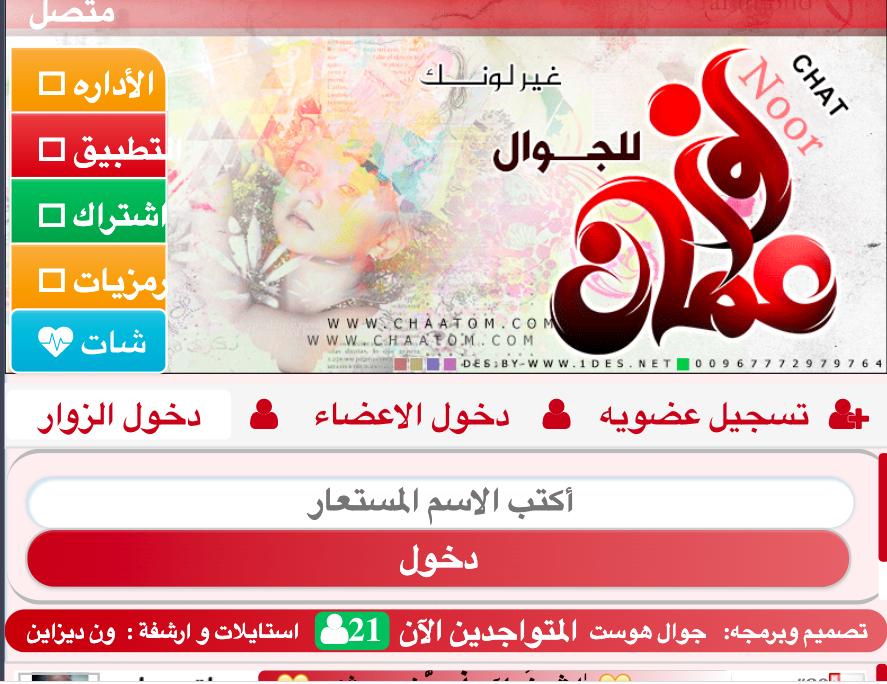 شات عمان أحسن بوابة عمانية للدردشة والتعارف عبر الانترنت