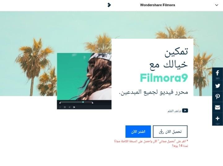 filmora 9.. أسرع برنامج مجاني لتعديل الفيديو وإضافة المؤثرات