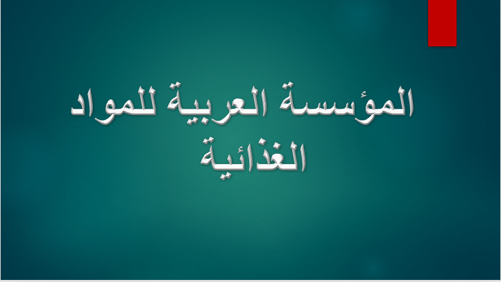 المؤسسة العربية للمواد الغذائية