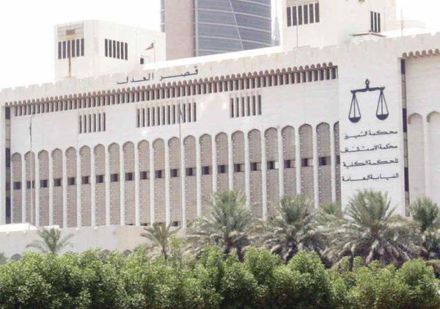 الجنايات في القانون الكويتي
