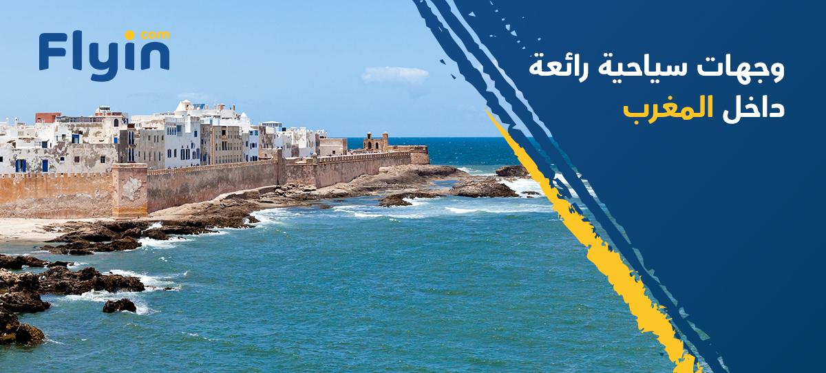 4 مدن يجب عليك زيارتها في المغرب