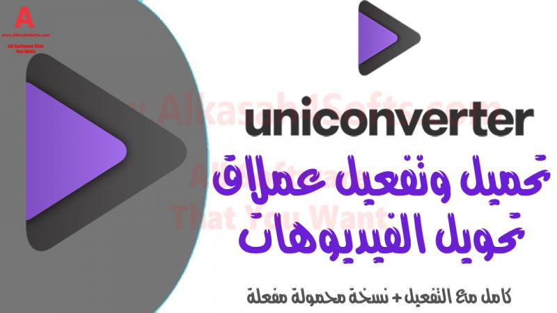برنامج Wondershare UniConverter