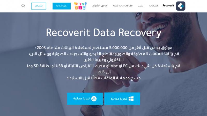 كل ما تريد معرفته عن Recoverit Data Recovery