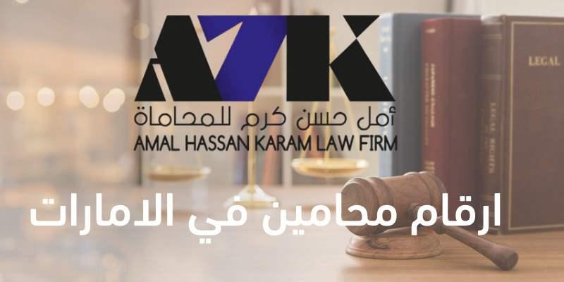 ارقام محامين في الامارات