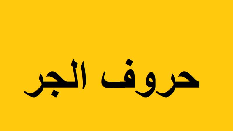 حروف الجر المشتركة (ما استعمل منها: اسمًا، أو فعلاً، أو كليهما)