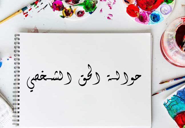 حوالة الحق وآثارها في الفقه الإسلام و القانون المدني الكويتي